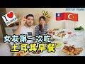 台灣女友 VS. 日本女友《經典對決》 Taiwanese Girlfriend VS. Japanese ...