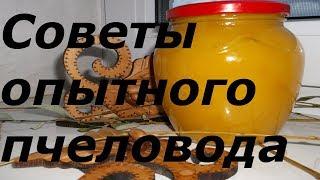 Советы опытного пчеловода. В гостях у  Анатолия Андреевича.