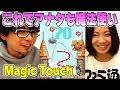 【毎日15時更新】魔法使いは動体視力が大事!『Magic Touch』