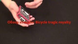 Обзор колоды: Bicycle tragic royalty. Она светится под ультрафиолетом!(Очень забавная колода, рекомендую всем ценителям карт. Я в контакте-https://vk.com/id243738885 Купить эти карты-http://www.car..., 2016-02-13T19:23:03.000Z)