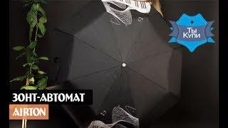 Черный женский зонт автомат AIRTON купить в Украине. Обзор