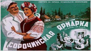 Сорочинская ярмарка (1939) в ЦВЕТЕ Комедия Советские фильмы онлайн