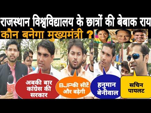 राजस्थान विश्वविद्यालय के छात्रों की बेबाक राय। कौन बनेगा मुख्यमंत्री। सचिन पायलटVs वसुंधरा राजे।।