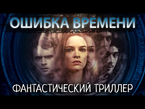 Континуум сериал 2