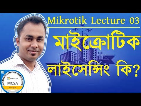 Mikrotik Lecture 03:MikroTik Router OS Level 6 License Key-PC/X86 Systems