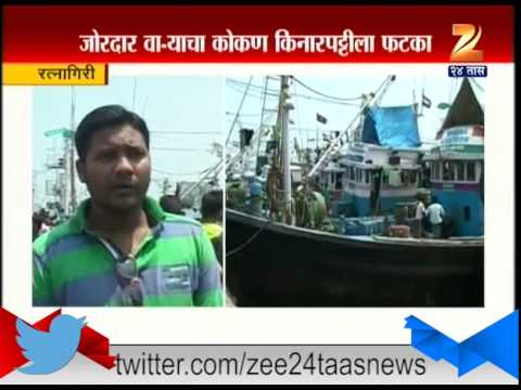 Ratnagiri : No Fishing Fro Thunder Storm In Sea