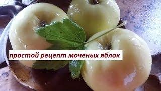 Яблоки моченые! Очень,очень просто!