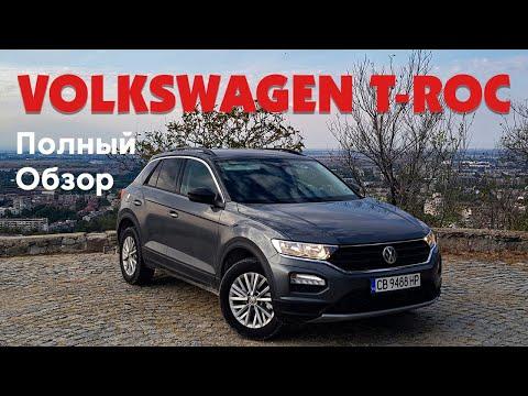 Обзор и тест драйв нового кайфового Фольксваген Т Рок (Volkswagen T-Roc)