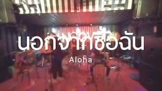 นอกจากชื่อฉัน - ActArt [ Aloha Acoustic Cover ]