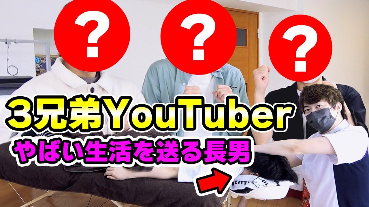関西の3兄弟YouTuberが降臨!やばい生活送ってるらしい!