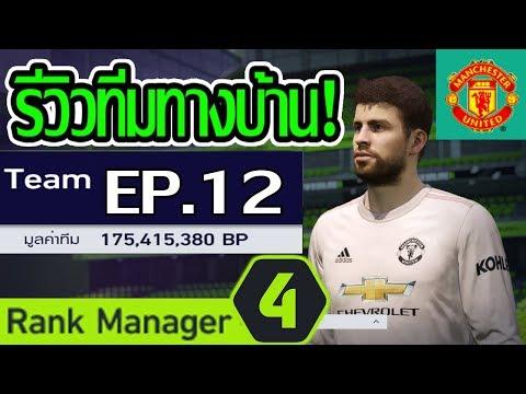 FIFA ONLINE 4 MANAGER - รีวิวทีมจากทางบ้าน EP.12 [ขอแรงแรง]