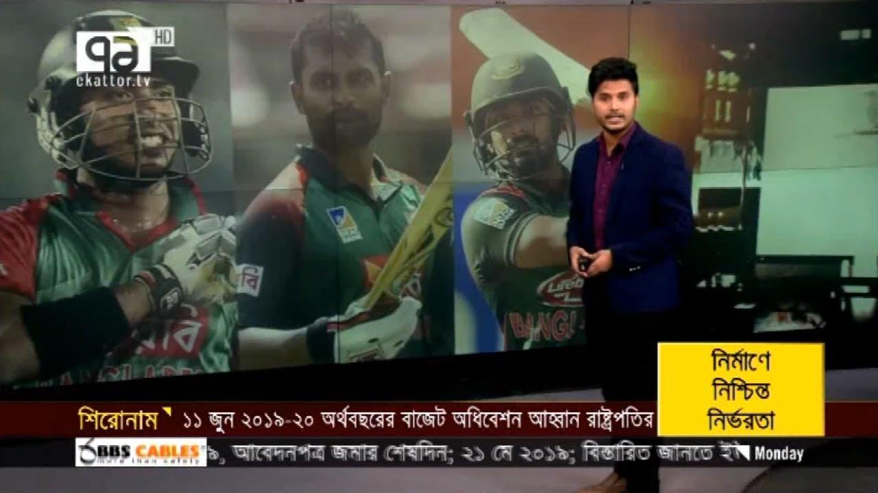 খেলাযোগ ১৩ মে ২০১৯ | Khelajog 13 may 2019 | Sports News | Ekattor TV