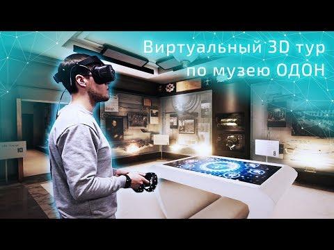 Виртуальный 3D тур по музею ОДОН