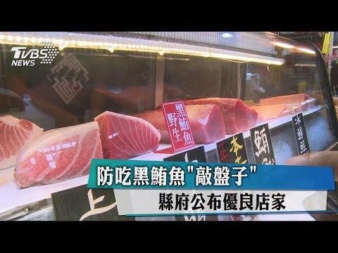 防吃黑鮪魚「敲盤子」 縣府公布優良店家