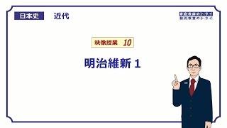 この映像授業では「【日本史】 近代10 明治維新1」が約13分で学べ...