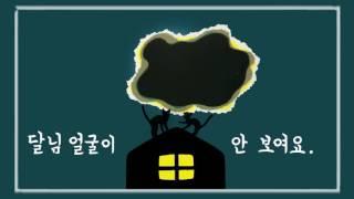 동화책 - 달님안녕 제작 - 김혜인 지도교수 - 차현희.