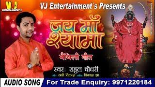 2018 का सबसे hit श्यामा माई का गीत rahul chaudhary maithili songs
