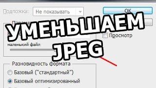 Как уменьшить размер файла jpg, изменить размер фото(МОЙ САЙТ: http://ot-ivana.ru/ Всем привет! В этом видео мы с вами узнаем, как уменьшить размер файла jpg, изменить..., 2016-01-28T19:26:43.000Z)