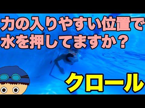 【クロール】ストローク後半【効率良く水を押す】ポイント【楽に速く進む】手の位置に注意!
