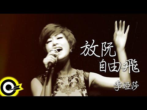 李婭莎 Sasha Li 【放阮自由飛 Set Me Free To Fly】 Official Music Video