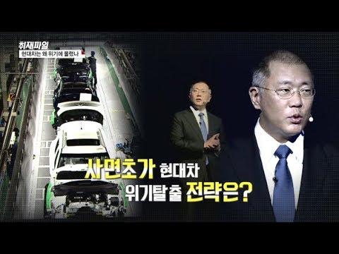 [취재파일 전체영상] 현대차는 왜 위기에 몰렸나