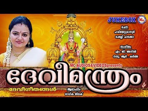 ദേവീമന്ത്രം # സൂപ്പർഹിറ്റ് ദേവീഗീതങ്ങൾ | Hindu Devotional Songs Malayalam | Devi Devotional Songs