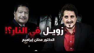 بالفيديو.. عدنان إبراهيم: وجدي غنيم تجرأ على الله بتكفيره لأحمد زويل