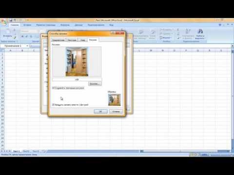Вставить залить рисунок в примечание Office Excel 2007