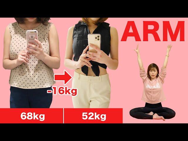 【1日1回】-16kg!二の腕が二回り細くなる簡単ストレッチ!