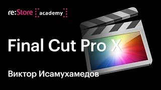 Виктор Исамухамедов: Final Cut Pro X в профессиональной среде(Виктор Исамухамедов – профессиональный видеомонтажер киноиндустрии, работает в команде post-production со студи..., 2015-06-30T00:39:16.000Z)