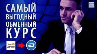 RuBitok Обменник криптовалют - яндекс деньги на dash