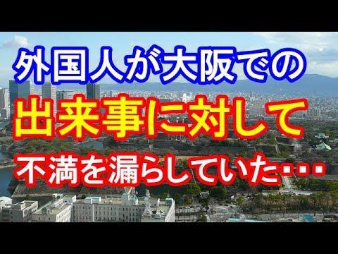 【海外の反応】大阪人きらい!俺の流暢な日本語が通じないとは・・・でもそれは君の問題だと思うよ!と他の外国人から批判が殺到した