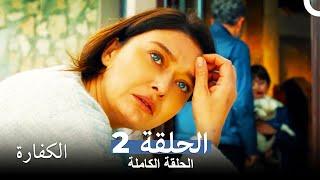الكفارة الحلقة 2 Kefaret