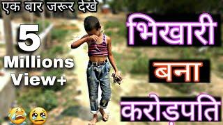 गरीब की किस्मत||Garib ki Qismat|| Heart Touching  Video|New|Md Noorakhtar..