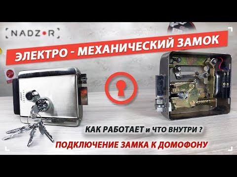 Электро механический замок - подключение к домофону через блок управления замком (БУЗ)