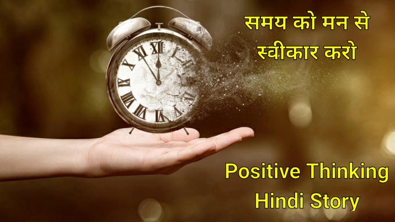 समय क मन स सवकर कर Positive Thinking Hindi