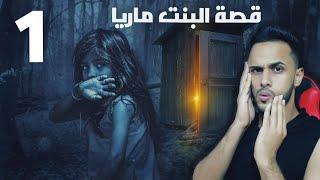 قصة مرعبة البنت ماريا تهرب من بيت اهلها إلى الغابة المخيفة - الحلقة الأولى