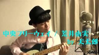 荒井由実『中央フリーウェイ』by 犬太郎    俺のCovers Vol.1