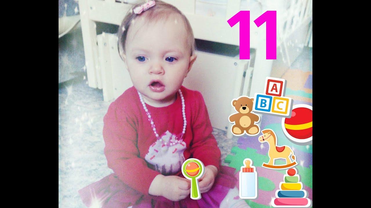 11 месяцев ребёнку картинки