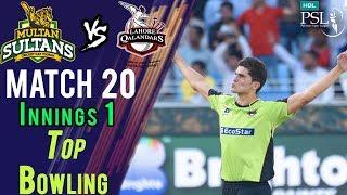 Shaheen Afridi 5 Wicket Haul | Lahore Qalandars Vs Multan Sultans  | Match 20 | 9 Mar | HBL PSL 2018