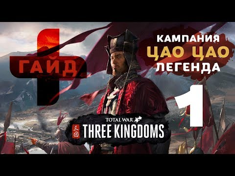 Total War - Three Kingdoms: гайд + кампания за Цао Цао (легенда)