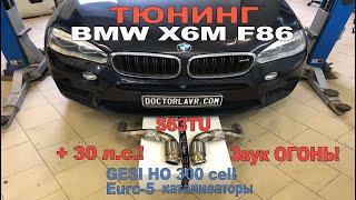 Фото BMW X6M F86 Даунпайпы Downpipe + катализаторы Sport GESI HO 300 Cell Euro-5