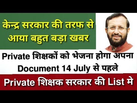 All teacher must submit your document ¦| ??????? ????? ?? ??????? 14 july ?? ????? ||