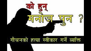 को हुन् मनोज पुन ?  गौचनको हत्या स्वीकार गर्ने व्यक्ति | Manoj pun report