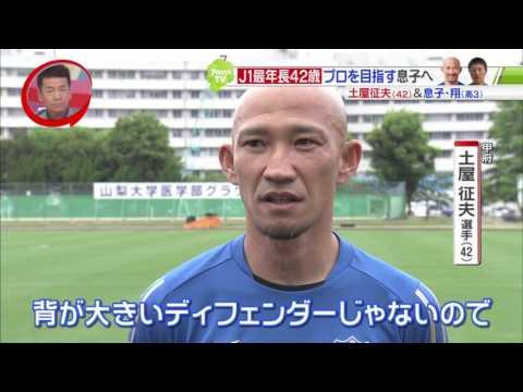 【サッカー】J1最年長42歳 土屋征夫 プロを目指す息子へ 2017.05.27