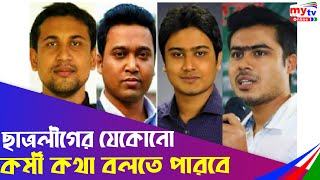 ছাত্রলীগের যেকোনো কর্মী কথা বলতে পারবে - ছাত্রলীগ সভাপতি | জয় ও লেখক | Bangla News | Mytv News