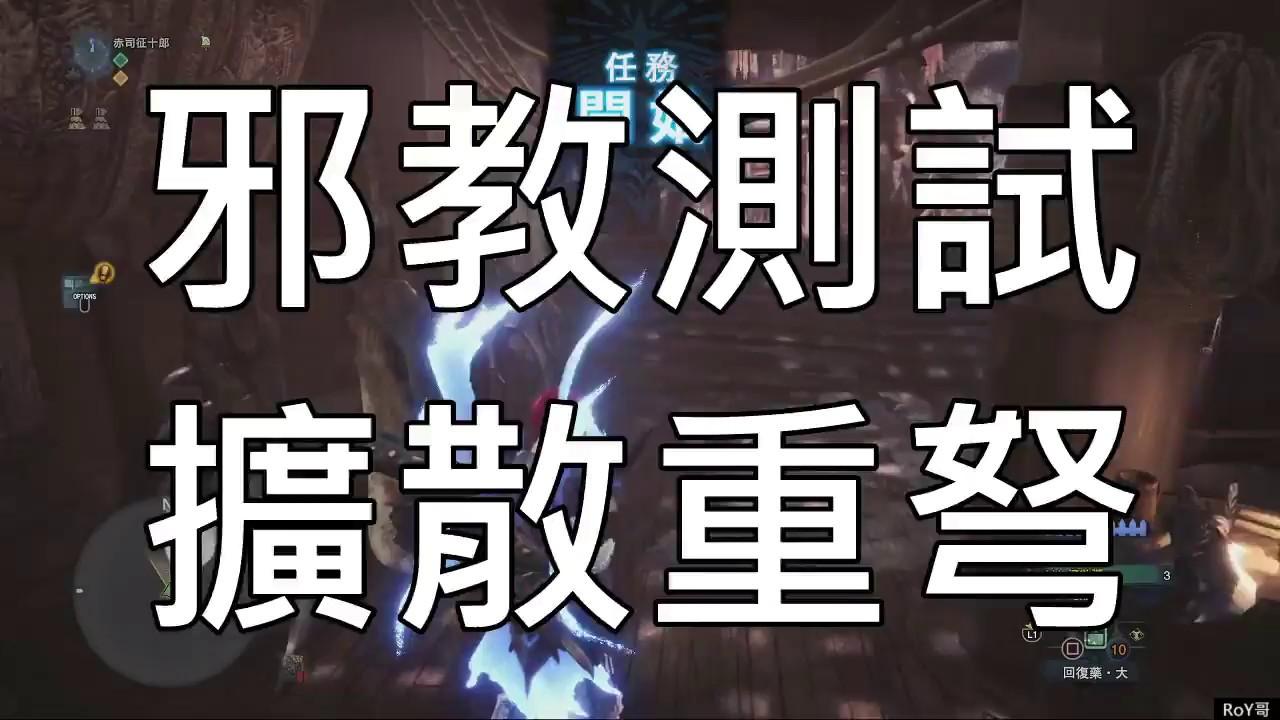MHW-邪教擴散重弩-測試-炎王龍 - YouTube