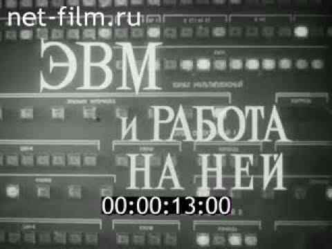 ЭВМ и работа на ней (1977)