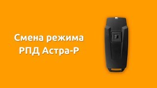 Астра-Р РПД. Зміна режиму роботи (старий/новий)