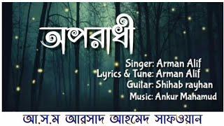 Oporadhi | Arman Alif | Ankur Mahmud | Bangla New Song Lyrics 2018 | Karaoke Tube